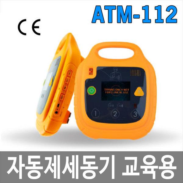 ATM-112 자동제세동기(AED) 심장자동충격기 교육용