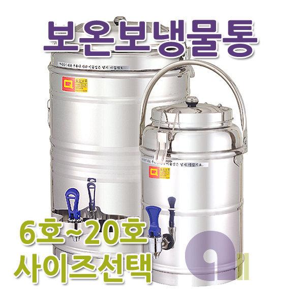 보온보냉물통6호~20호/보온물통/온수통/스텐물통