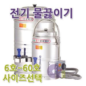 전기물통6호~60호/전기물끓이기/전기포트/전기온수통