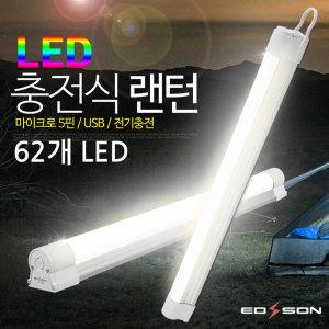 보조배터리겸용-충전식 LED 캠핑랜턴(대) 텐트 후레쉬