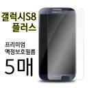갤럭시S8플러스 5매입 액정보호필름 강화필름 갤S8+