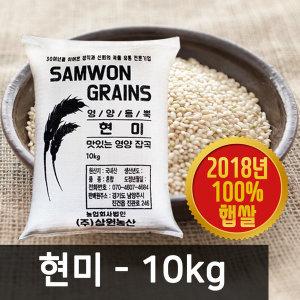 현미 10kg 삼원농산 2018년산