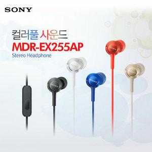 소니 MDR-EX255AP 이어폰 블루/이어셋/스마트폰