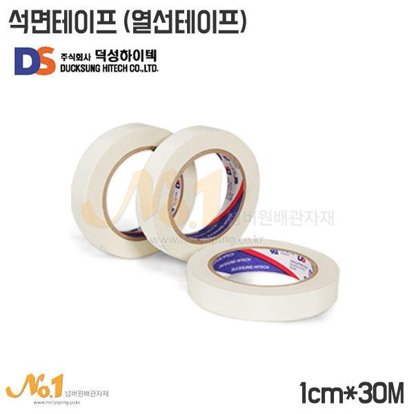 넘버원배관자재-석면테이프/폭1CM/열선테이프
