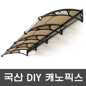 캐노픽스 550x1000 눈 비가림 렉산 캐노피 어닝 차양