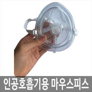 인공호흡기용 마우스피스