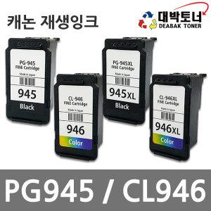 캐논재생잉크 PG-945 CL-946 대용량 PIXMA MG2490