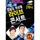 김용임박상철 라이브콘서트70곡 SD카드 효도라디오노래
