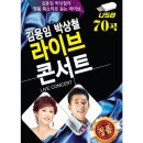 김용임 박상철 라이브콘서트70곡 USB 효도라디오노래칩