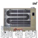 화레이 FSH-1820 석유 돈풍기 튜브히터 대형 열풍기eM