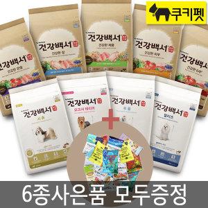 선물6종 건강백서 강아지사료 6kg 10.2kg /애견사료