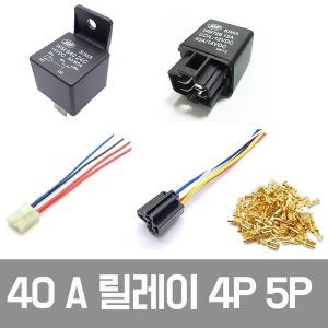 자동차 릴레이 40A 5핀 4핀 12V 24V 5P릴레이 차량용
