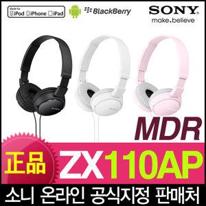 소니 MDR-ZX110AP 헤드폰 핑크/헤드셋/스마트폰