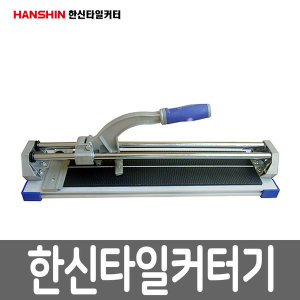 한신/타일커터기HT-1000AL 경량형/알루미늄재질