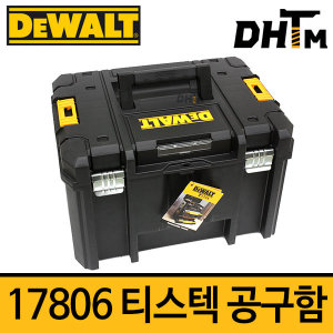DEWALT 티스텍 DWST17806 공구함DWST1-71195/공구가방