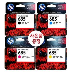 HP685/CZ121AA CZ122AA HP3525 HP4615 HP4625 HP5525