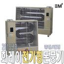 화레이 FNEH-K1500 원적외선 전기튜브히터 15kw/3상 eM