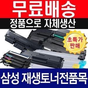 MLT-D111S MLT-D115L D101S D104S D203L 흑백 전품목