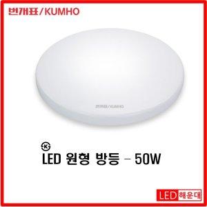 금호 번개표 LED 원형방등 50W 60W 형광등 일자등