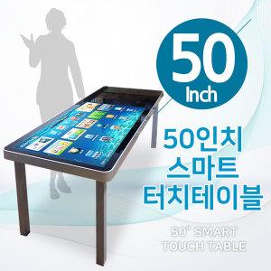 50인치 스마트 터치테이블/touch table/터치모니터