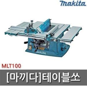 마끼다 테이블쏘/MLT100/M250 후속/10인치/테이블톱/