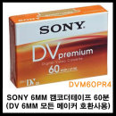 sony 6mm테이프 dv 캠코더 카메라테이프 dvm60-10개
