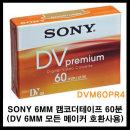 sony 6mm테이프 dv 캠코더 소니 촬영테이프 dvm60-5개