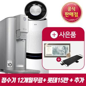 LG 정수기 공기청정기렌탈/ 상품권 15만 + 12개월무료