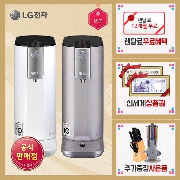 LG정수기 12개월무료+상품권15만원+사은품4종택1