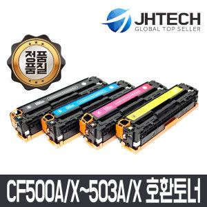 CF500A/X CF501A CF502A CF503A 호환/ M254 M280 M281