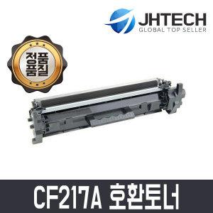 CF217A 호환/HP M102a M102w M130a 130fn 130fw 130nw
