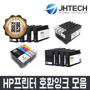 HP프린터 호환잉크 모음전/ 1등급 고품질 잉크만 사용