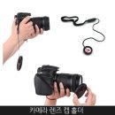DSLR 미러리스 카메라 렌즈 캡 홀더/분실 방지 스트랩