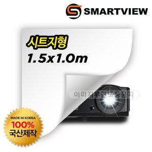 스마트뷰 원단부착형 리어스크린 1.5x1.0m