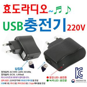 효도라디오MP3용 220V 충전기 USB 충전아답터 어댑터