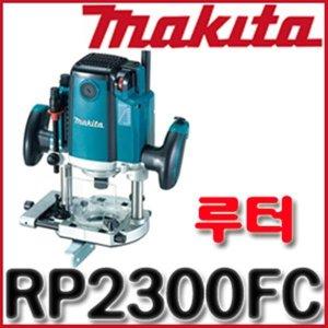 마끼다 루터/RP2300FCX/라우터/일본산/홈파기/목재가
