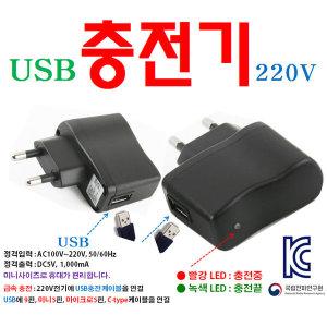 효도라디오MP3용 220V 충전기 USB 충전 아답터3어댑터