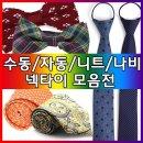 패션넥타이1위/자동/수동/리본/지퍼/보타이/나비/니트