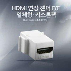 NT852 Coms HDMI 젠더(연결 F F. 일체형 키스톤잭) 컴