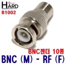 CCTV 케이블 BNC 젠더 모음 / BNC(M)-RF(F) B1002