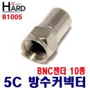 CCTV 케이블 BNC 젠더 모음 / RF 5C 방수커넥터 B1005