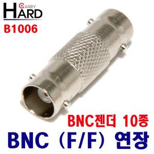 CCTV 케이블 BNC 젠더 모음 / BNC (F/F) 연장 B1006