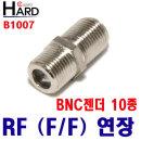 CCTV 케이블 BNC 젠더 모음 / RF (F/F) 연장 B1007