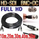 CCTV 케이블 230만화소 HD-SDI BNC+DC 일체형 50M