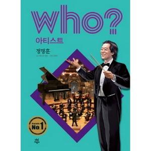 후 Who  아티스트 정명훈(양장)-who  아티스트 시리즈18