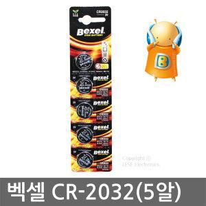 벡셀 리튬전지 CR-2032/ 버튼셀/코인 건전지/스마트키