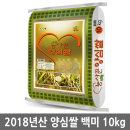 농사꾼 양심쌀 백미 10kg 2018년산