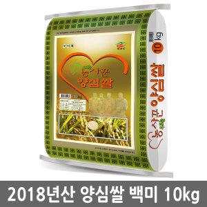 농사꾼 양심쌀 백미 10kg 2018년 햅쌀