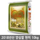 농사꾼 양심쌀 현미 10kg 2018년산