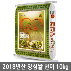 농사꾼 양심쌀 현미 10kg 2018년 햅현미